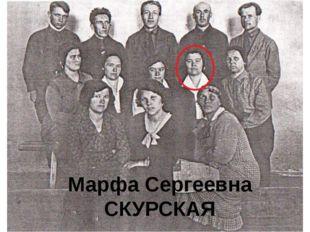 Марфа Сергеевна СКУРСКАЯ