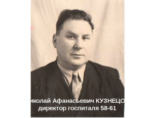 Николай Афанасьевич КУЗНЕЦОВ директор госпиталя 58-61