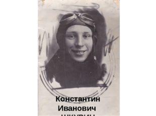 Константин Иванович ШКУРИН