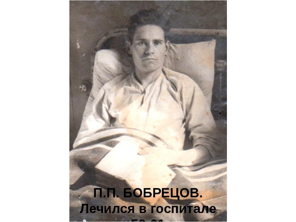 П.П. БОБРЕЦОВ. Лечился в госпитале 58-61