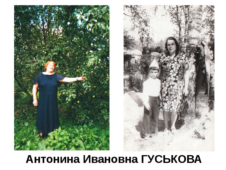 Антонина Ивановна ГУСЬКОВА