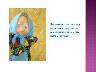 Перчаточные куклы мягко и комфортно устанавливают кон- такт с детьми.