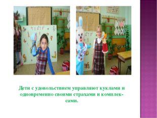 Дети с удовольствием управляют куклами и одновременно своими страхами и компл