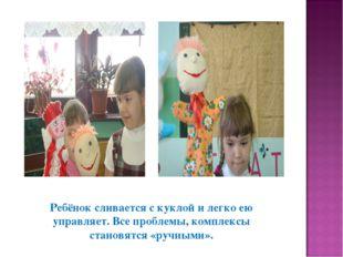 Ребёнок сливается с куклой и легко ею управляет. Все проблемы, комплексы стан