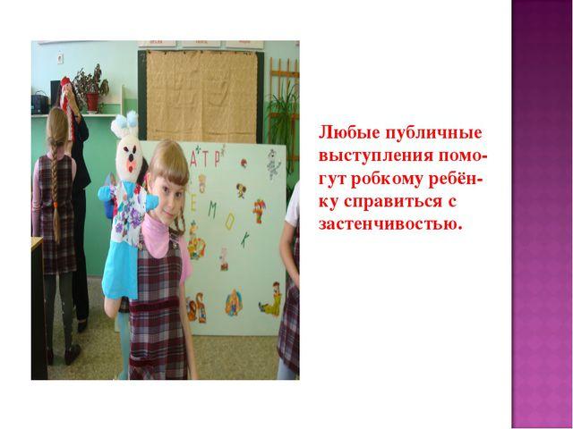 Любые публичные выступления помо- гут робкому ребён- ку справиться с застенчи...