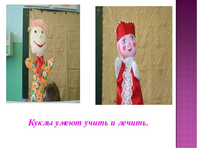 Куклы умеют учить и лечить.