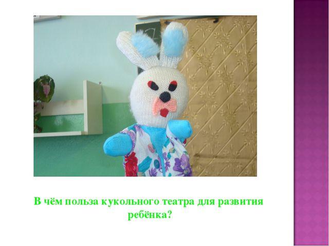 В чём польза кукольного театра для развития ребёнка?