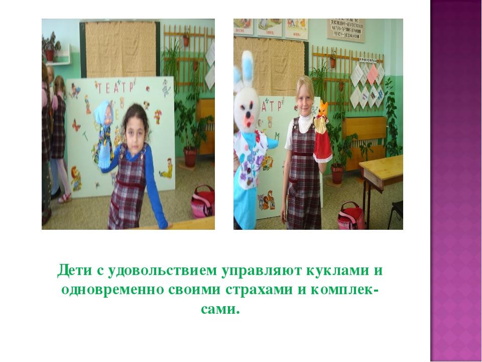 Дети с удовольствием управляют куклами и одновременно своими страхами и компл...
