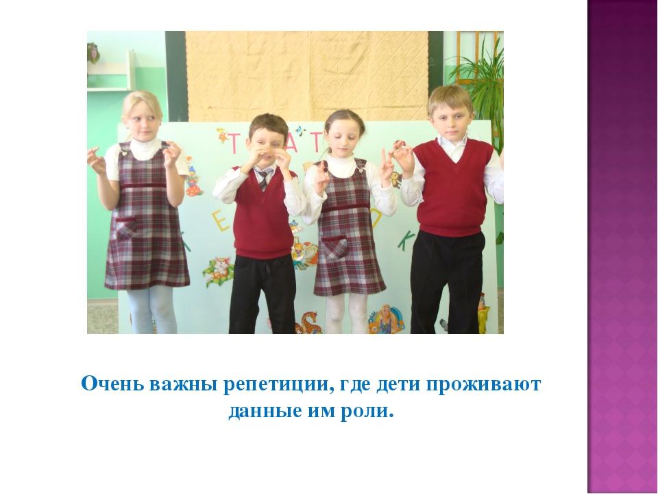 Очень важны репетиции, где дети проживают данные им роли.