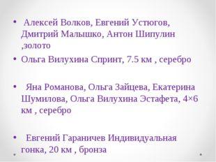 Алексей Волков, Евгений Устюгов, Дмитрий Малышко, Антон Шипулин ,золото Ольг