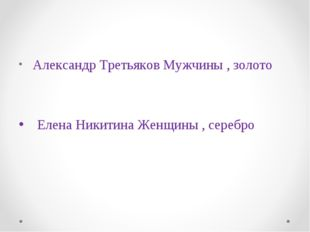 Александр Третьяков Мужчины , золото Елена Никитина Женщины , серебро