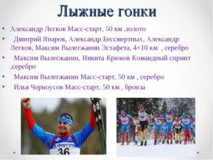 Лыжные гонки Александр Легков Масс-старт, 50 км ,золото Дмитрий Япаров, Алекс