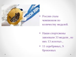 Россия стала чемпионом по количеству медалей. Наши спортсмены завоевали 33 ме