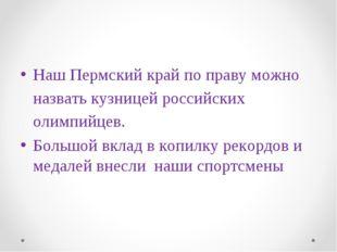 Наш Пермский край по праву можно назвать кузницей российских олимпийцев. Боль