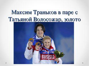 Максим Траньков в паре с Татьяной Волосожар, золото
