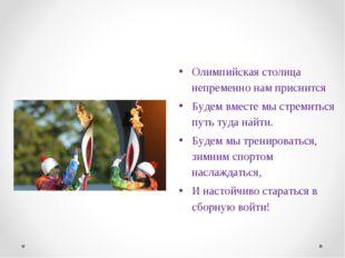 Олимпийская столица непременно нам приснится Будем вместе мы стремиться путь