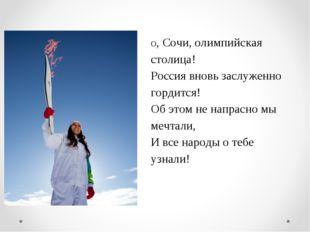О, Сочи, олимпийская столица! Россия вновь заслуженно гордится! Об этом не на