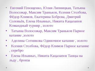 Евгений Плющенко, Юлия Липницкая, Татьяна Волосожар, Максим Траньков, Ксения