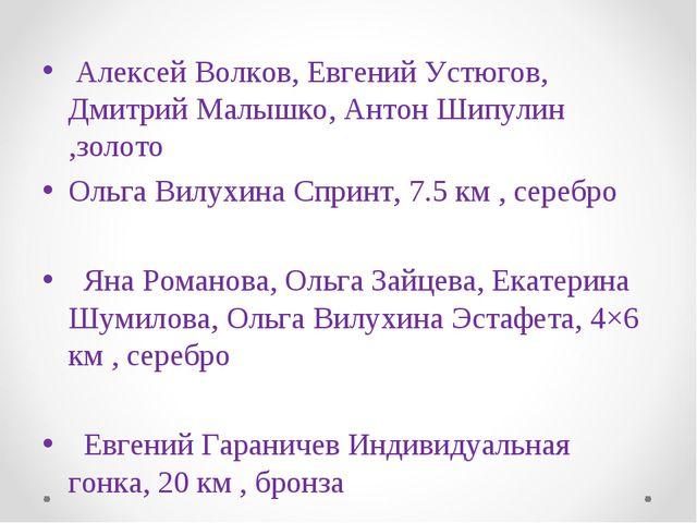 Алексей Волков, Евгений Устюгов, Дмитрий Малышко, Антон Шипулин ,золото Ольг...