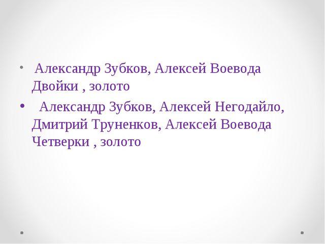 Александр Зубков, Алексей Воевода Двойки , золото Александр Зубков, Алексей...