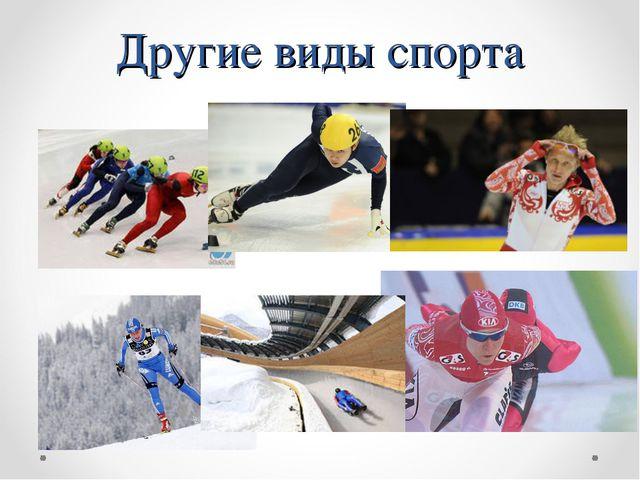 Другие виды спорта