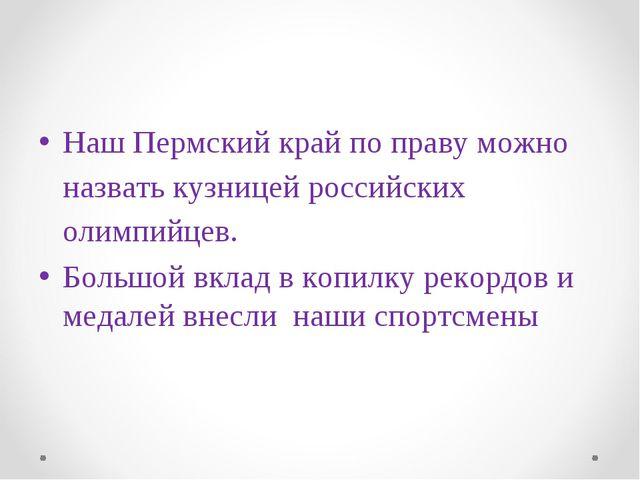 Наш Пермский край по праву можно назвать кузницей российских олимпийцев. Боль...