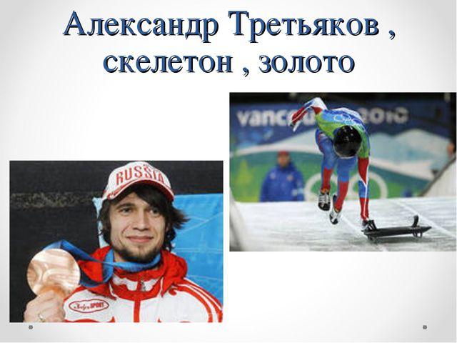 Александр Третьяков , скелетон , золото