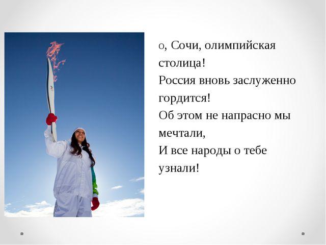О, Сочи, олимпийская столица! Россия вновь заслуженно гордится! Об этом не на...