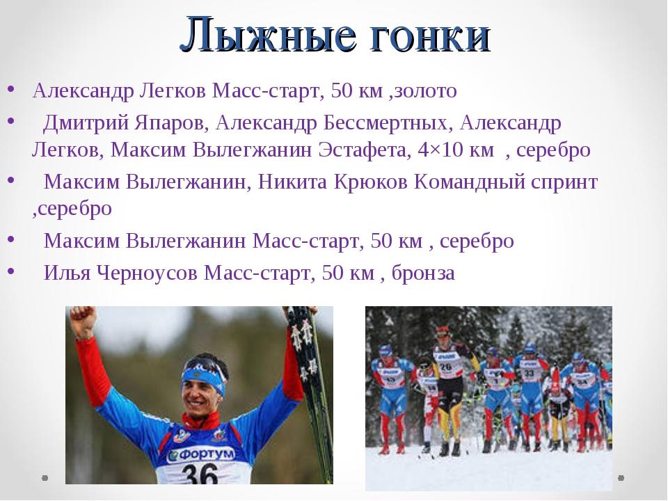 Лыжные гонки Александр Легков Масс-старт, 50 км ,золото Дмитрий Япаров, Алекс...