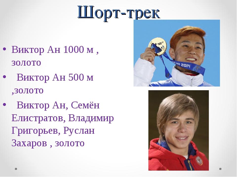 Шорт-трек Виктор Ан 1000 м , золото Виктор Ан 500 м ,золото Виктор Ан, Семён...