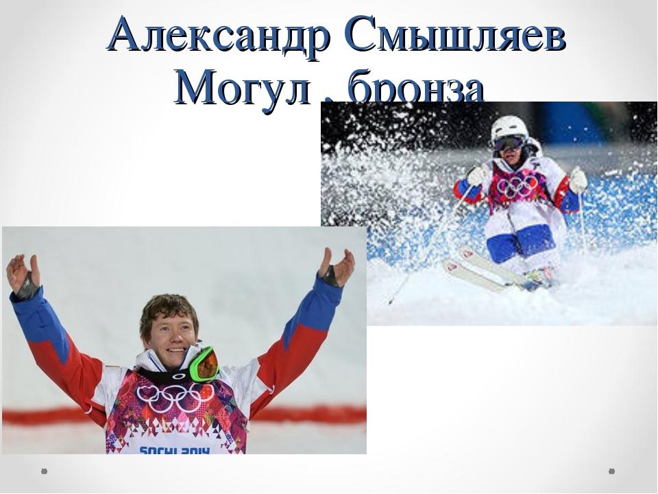 Александр Смышляев Могул , бронза