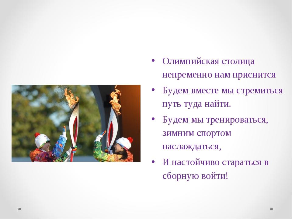Олимпийская столица непременно нам приснится Будем вместе мы стремиться путь...