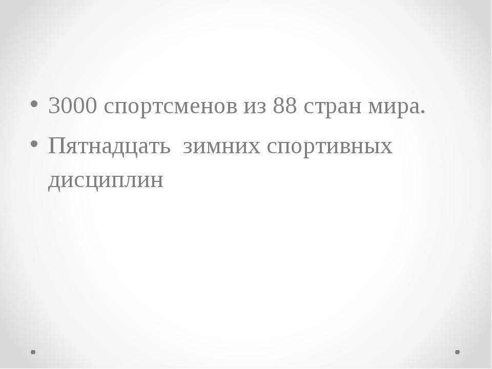 3000 спортсменов из 88 стран мира. Пятнадцать зимних спортивных дисциплин