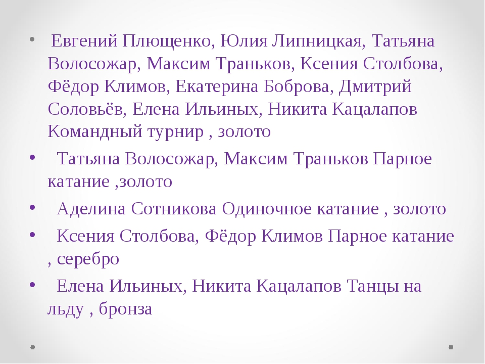 Евгений Плющенко, Юлия Липницкая, Татьяна Волосожар, Максим Траньков, Ксения...