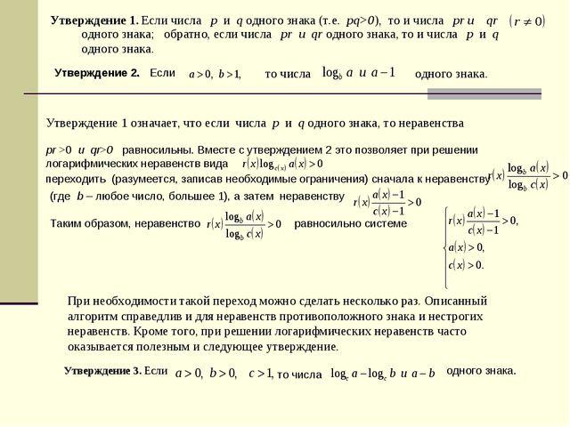 Утверждение 1. Если числа p и q одного знака (т.е. pq>0), то и числа pr и qr...