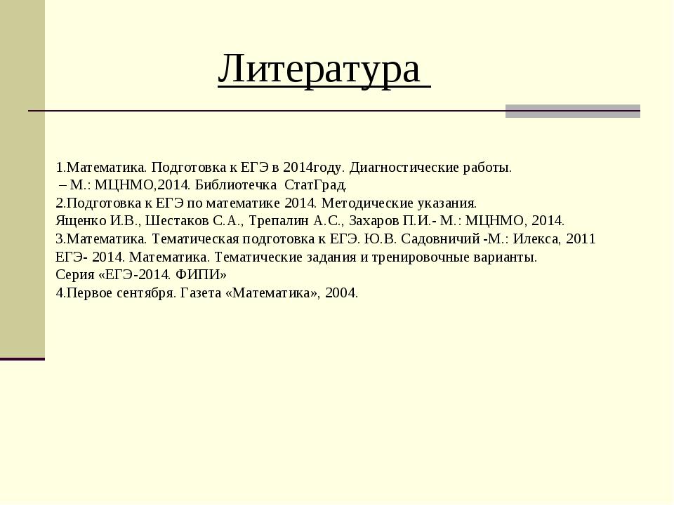 Литература 1.Математика. Подготовка к ЕГЭ в 2014году. Диагностические работы....