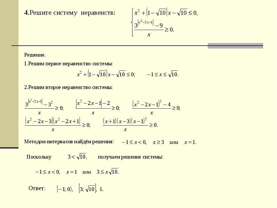 4.Решите систему неравенств: Решение. 1.Решим первое неравенство системы: 2.Р...