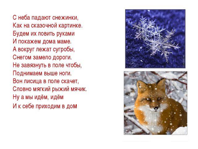 С неба падают снежинки, Как на сказочной картинке. Будем их ловить руками И п...