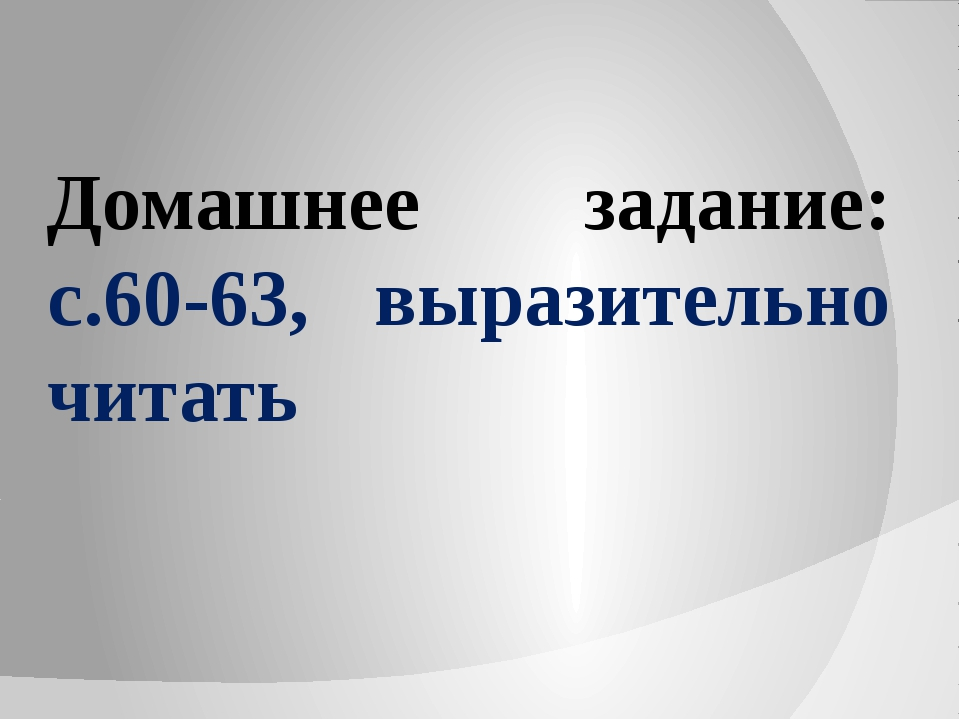 Домашнее задание: с.60-63, выразительно читать
