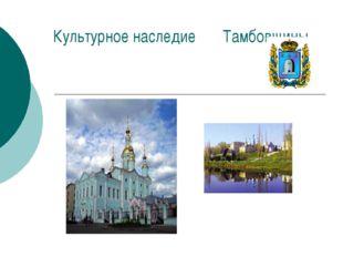 Культурное наследие Тамбовщины