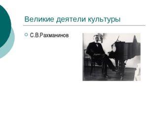 Великие деятели культуры С.В.Рахманинов