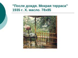 """После дождя. Мокрая терраса"" 1935 г. Х. масло. 78х85"