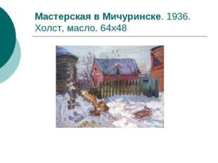 Мастерская в Мичуринске. 1936. Холст, масло. 64x48