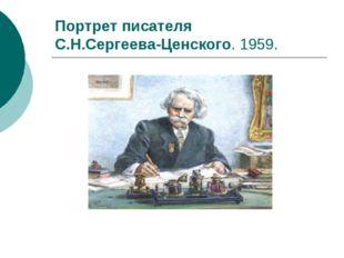 Портрет писателя С.Н.Сергеева-Ценского. 1959.