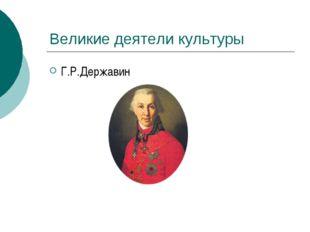 Великие деятели культуры Г.Р.Державин