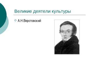 Великие деятели культуры А.Н.Верстовский