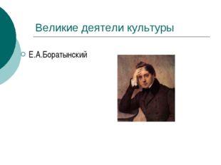 Великие деятели культуры Е.А.Боратынский