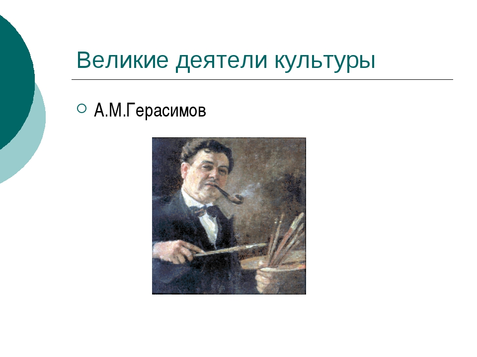 Великие деятели культуры А.М.Герасимов