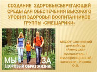 МБДОУ Сосновский детский сад «Аленушка» Воспитатель I квалификационной катег