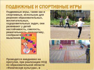 Подвижные игры, также как и спортивные, использую для решения образовательных